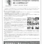 川崎商工会議所機関紙「かいぎしょ」に掲載されました