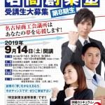 名古屋商工会議所「名商創業塾」開催のお知らせ