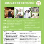 【金沢商工会議所主催】「かなざわ創業応援塾」開催のお知らせ