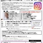 【川崎商工会議所】「Instagram活用 WEBセミナー」のお知らせ