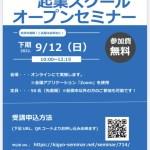 【船橋市商工振興課】「2021年度下期 ふなばし起業スクールオープンセミナー開催のお知らせ