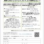 【金沢商工会議所主催】「2021年度 初めてのクラウドファンディング活用セミナー」開催のお知らせ