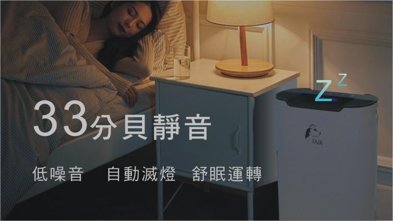 jair-215空氣清淨機|迦拓科技|空氣汙染光感應自動舒眠裝置