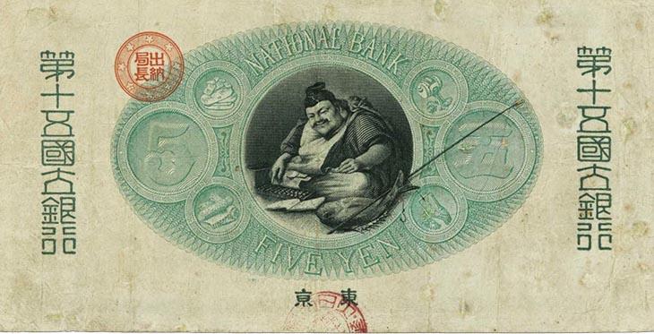 Budget tour du monde - Vieux billet japonais 1878 - Jaiuneouverture