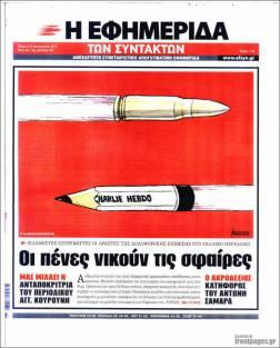 Η εφημερίδα των συντακτών - Grèce - Je suis Charlie