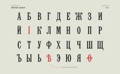 Retro Serif - Polina Hohonova/David Barnett /Ray O'Meara/Chelsea College of Arts