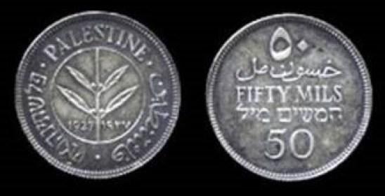 Palestine coin