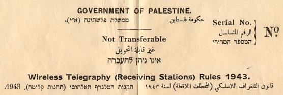 Palestine wireless