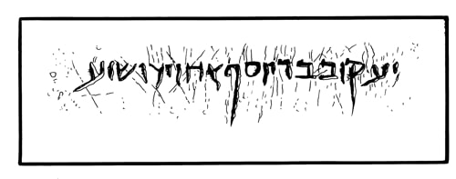Detailed Drawing of James Ossuary Inscription by Shimon Gibson