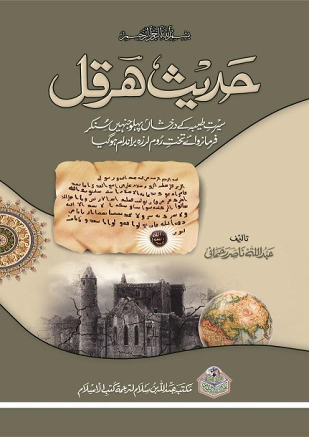 Hadees Harkal Title