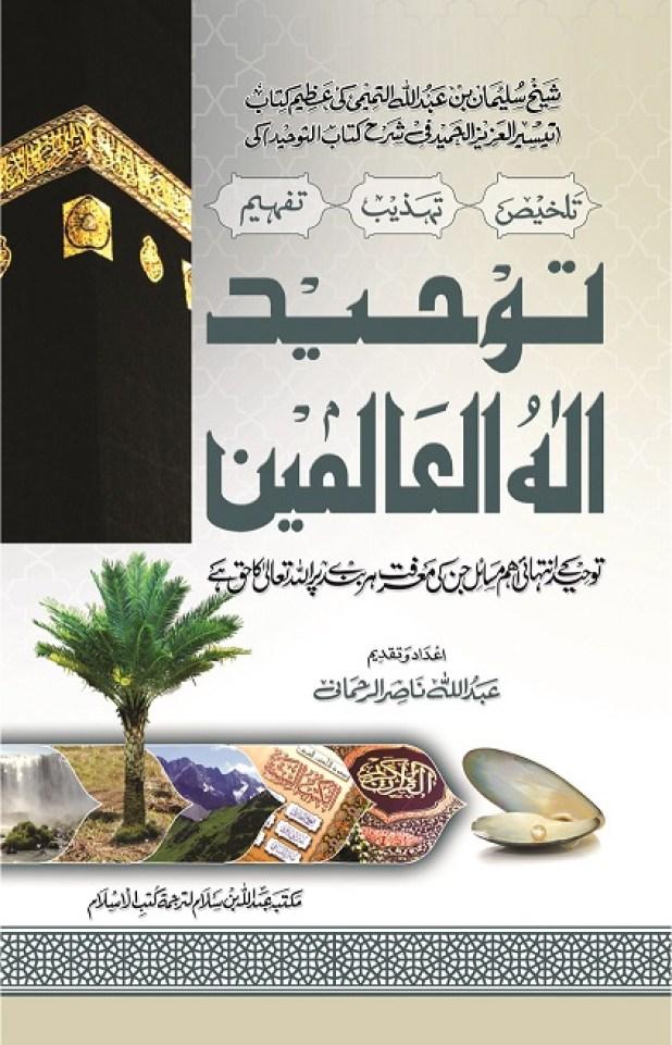 Toheed Ellah ul Alameen-1