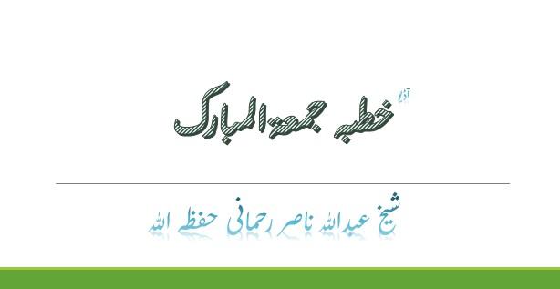 <!--:ur-->سورۃ کھف کی ابتدائ آیات کی تفسیر<!--:--><!--:en-->Surah Kahf ki Ibtidai Ayaat Ki Tafseer<!--:-->