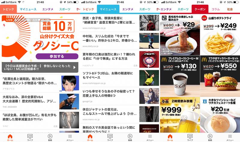ニュースアプリ グノシー