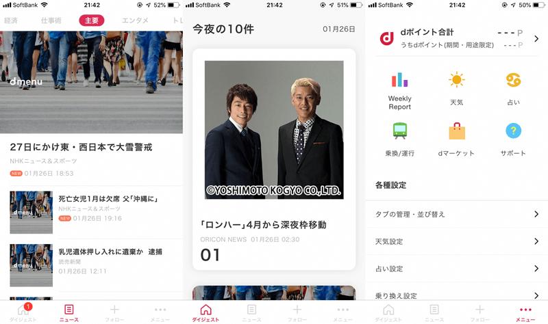 ニュースアプリ dmenuニュース