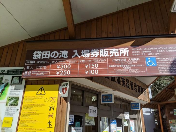 袋田の滝⑤
