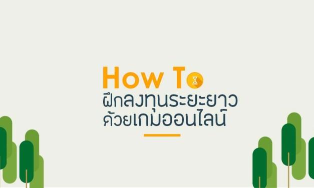 ฝึกลงทุนระยะยาว ด้วยเกมออนไลน์ (How To)