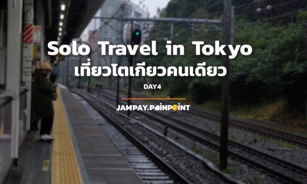 Solo Travel in Tokyo เที่ยวโตเกียวคนเดียว DAY4 | Jampay Pain-Point