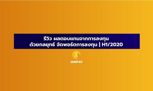 รีวิว ผลตอบแทน จากการลงทุน ด้วยกลยุทธ์ จัดพอร์ตการลงทุน H1/2020