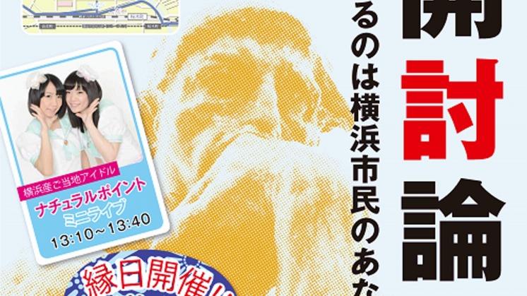 横浜市長選挙公開討論会