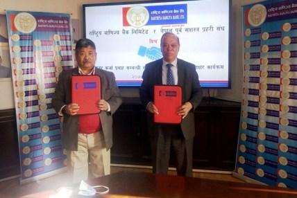राष्ट्रिय वाणिज्य बैंक  र नेपाल पूर्व सशस्त्र प्रहरी संघबीच  'पेन्सनर कर्जा' प्रवाह गर्ने सम्झौता