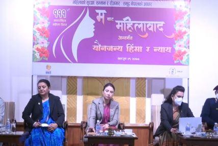 'महिला हिंसा असभ्यता हो' भन्ने लेखेर सार्वजनिक स्थलमा राख्ने सरकारको निर्णय