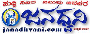 janadhvani