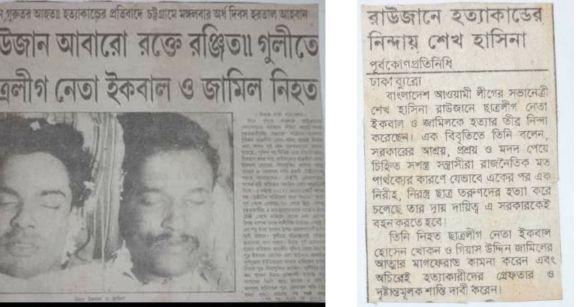 আজ শহীদ ইকবাল হোসেন খোকন ও গিয়াস উদ্দীন জামিল'র ২৬তম মৃত্যুবার্ষিকী 3