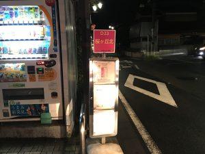 D23 桜ヶ丘北