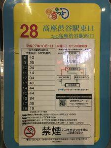 D6 高座渋谷駅 東口 時刻表