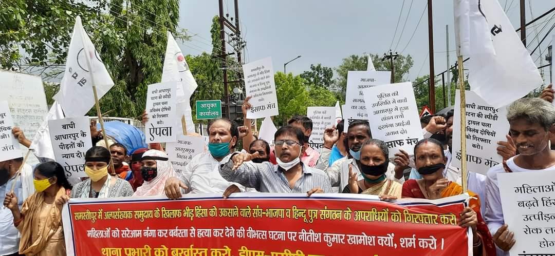 समस्तीपुर: मॉब लिंचिंग की पीड़िता को डिटेन कर लोक प्रशासन ने घोंटा लोकतंत्र का गला: धीरेंद्र झा