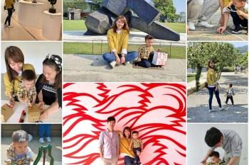 【新北金山】朱銘美術館,超好玩親子一日遊!--藝術俯拾即是,生活隨手可得