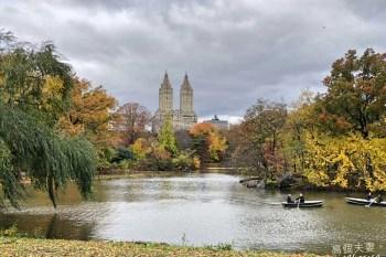 【紐約】中央公園景點漫步、周邊美食、遊園方式與免費活動 -四季都美的紐約後花園