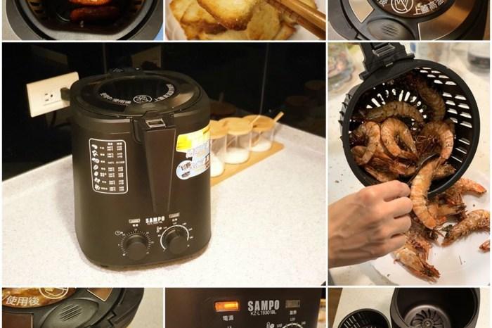【開箱】聲寶氣炸鍋推薦 – 好洗好清潔、上蓋透明料理好輕鬆