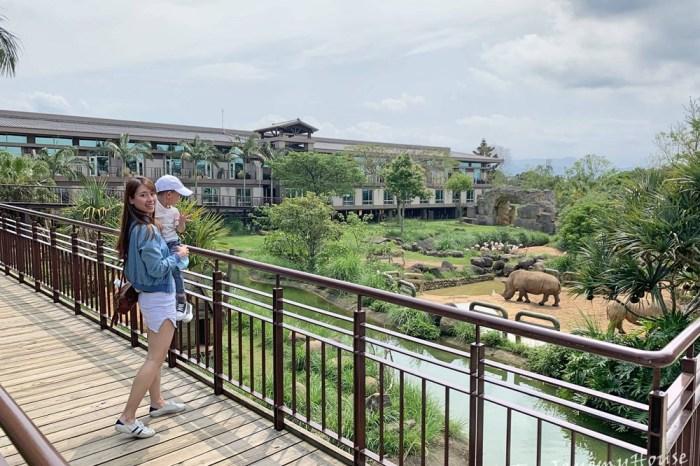 【新竹關西】六福莊生態渡假旅館住宿,在動物園裡睡一晚,六福莊房型、活動、草原歷險分享