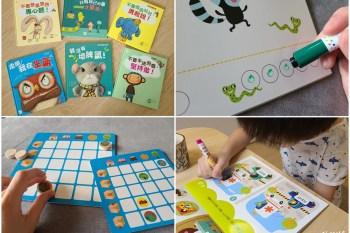 【團購】東雨文化3歲/4歲/5歲幼兒練習本、繪本、桌遊超值優惠套組推薦,為學齡前準備,一起訓練邏輯力