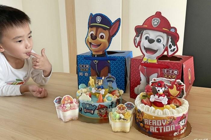 兒童生日蛋糕推薦,85度C限量汪汪隊立大功造型蛋糕,超級可愛,瞬間秒殺,大人小孩都愛的造型蛋糕