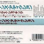 Nothing's Shocking Japanese Spine Card