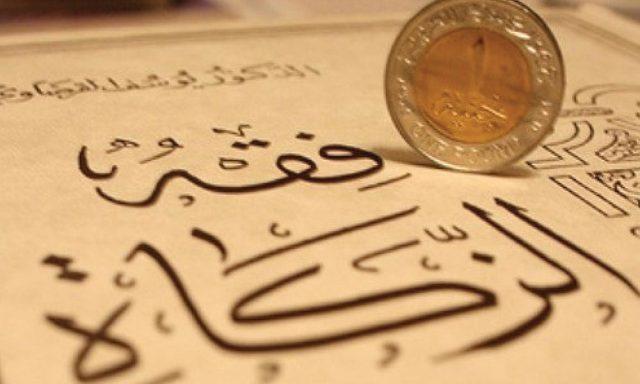 ''زکوٰۃ'' اسلام کا بنیادی رکن ایک اہم دینی فریضہ