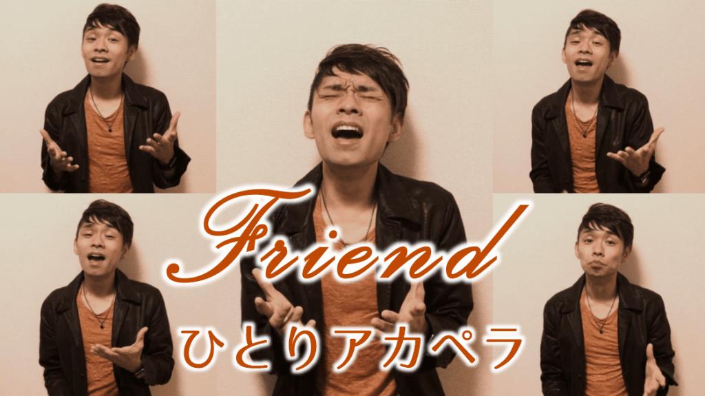 Friend アカペラカバー