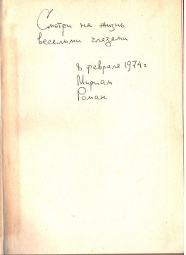 plavt w roman's signature 001