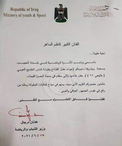 The invitation received by Kazem El Saher