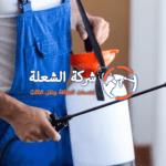 شركة رش مبيدات بجازان للايجار 01220309043