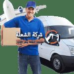 شركة نقل اثاث خارج الرياض 0530242929