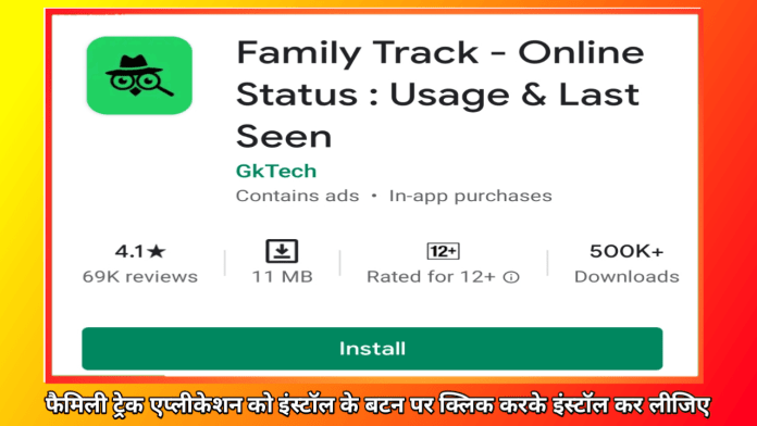 How to use family track online status last seen Application1