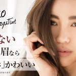 Review: Fujiko eyebrow tint