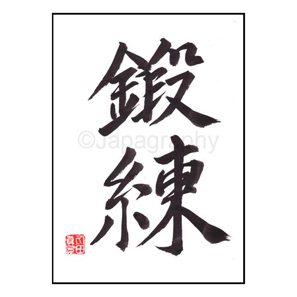 Kalligraphie Disziplin