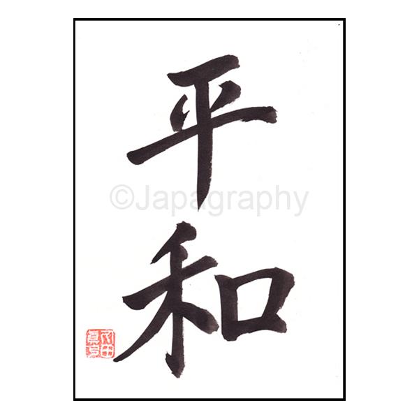 Kalligraphie Frieden