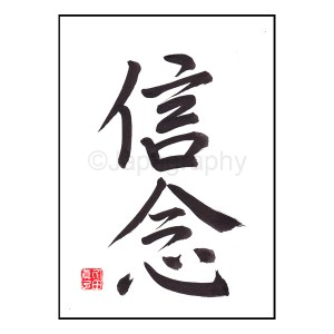 Kalligraphie Glaube