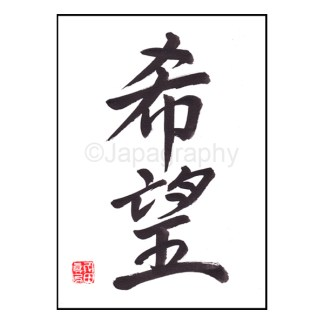 Kalligraphie Hoffnung