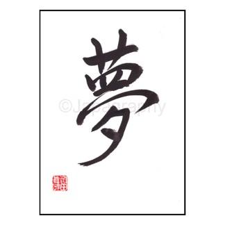 Kalligraphie Traum